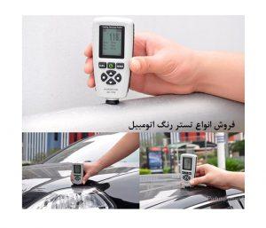 فروش انواع دستگاه های تشخیص رنگشدگی اتومبیل